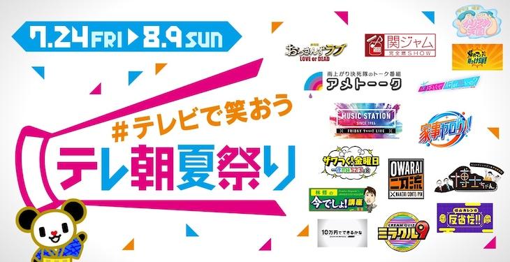 「テレビで笑おう テレ朝夏祭り」ロゴ (c)テレビ朝日