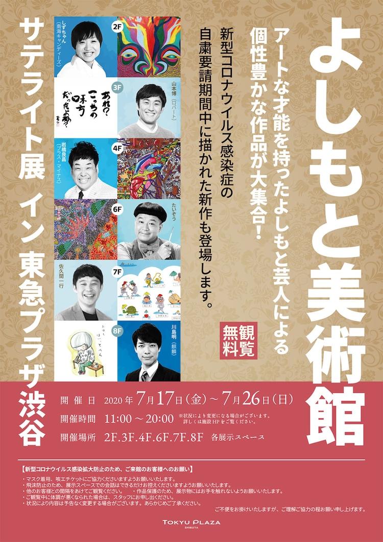 「よしもと美術館サテライト展イン東急プラザ渋谷」チラシ