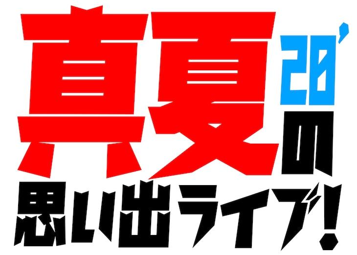 「真夏の思い出ライブ」ロゴ