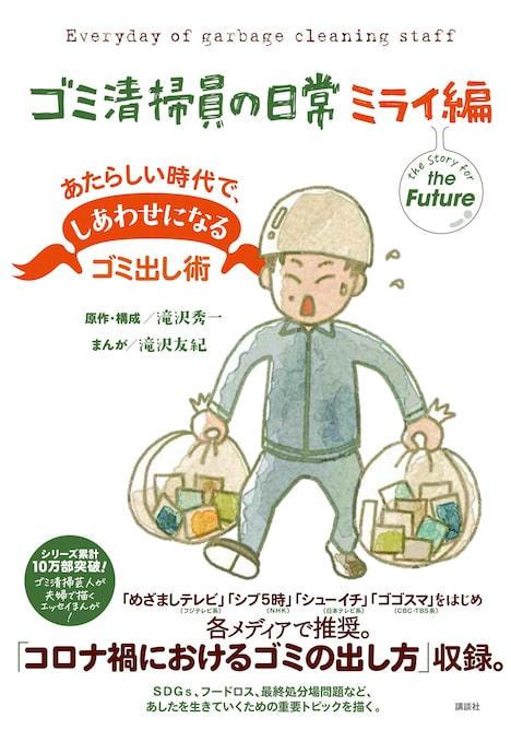 「ゴミ清掃員の日常 ミライ編」表紙