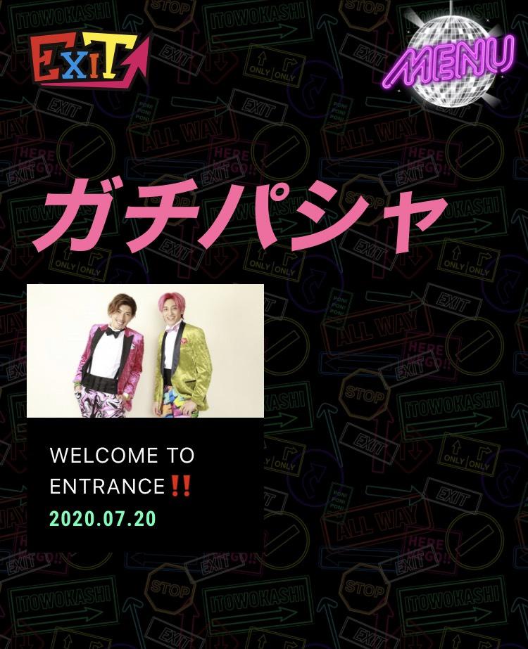 EXITの公式ファンクラブ「ENTRANCE」イメージ。