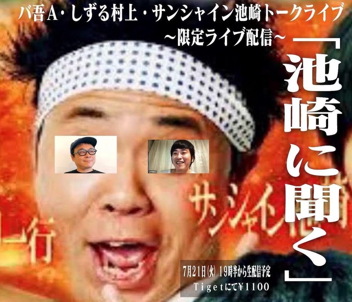 歯 ダイアン 津田