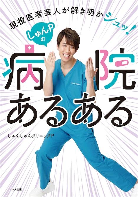 「しゅんPの病院あるある」表紙