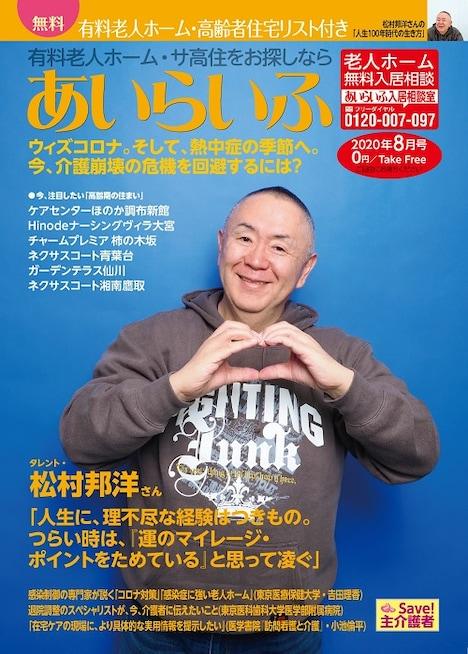 松村邦洋が登場する月刊介護情報誌「あいらいふ」2020年8月号表紙。