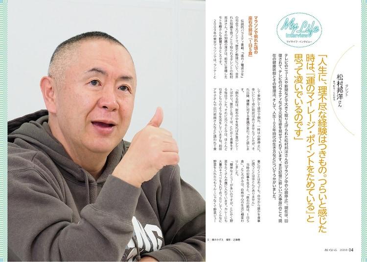 月刊介護情報誌「あいらいふ」2020年8月号に掲載される松村邦洋のインタビュー。