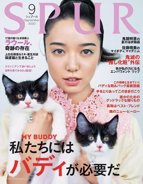 「SPUR」9月号の表紙を飾る上白石萌音とミキ亜生の猫たち。(c)SPUR2020年9月号/集英社