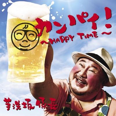 「カンパイ!~HAPPY TIME~」ジャケット