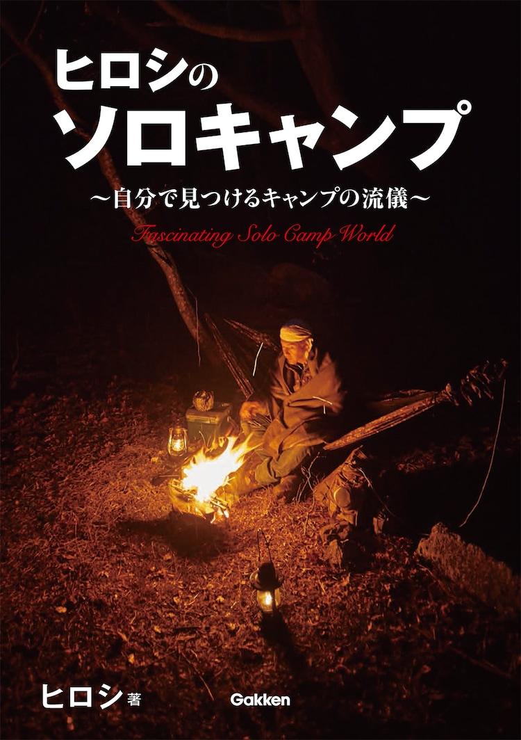 「ヒロシのソロキャンプ ~自分で見つけるキャンプの流儀~」表紙