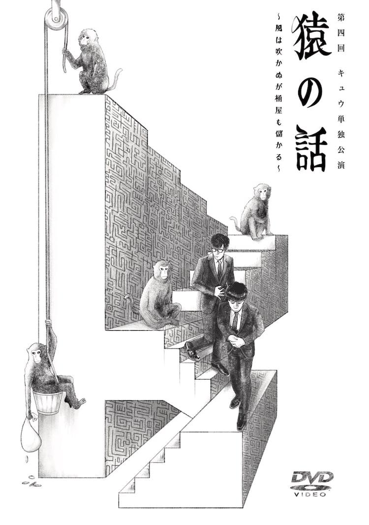 DVD「第四回キュウ単独公演『猿の話~風は吹かぬが桶屋も儲かる~』」ジャケット