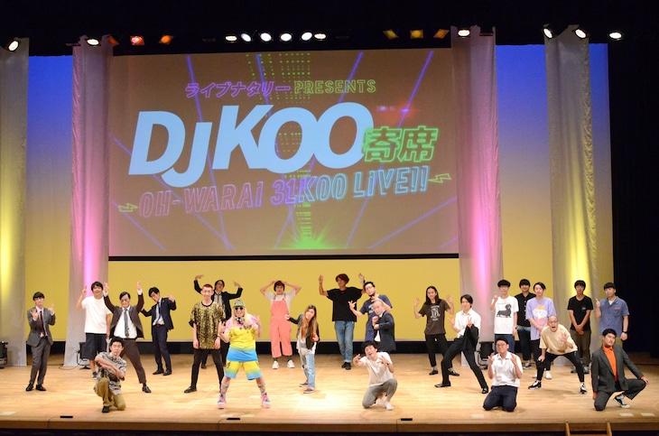 「DJ KOO寄席 ~OH-WARAI 31KOO LIVE!!~ Vol.2」の出演者たち。