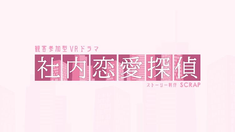 「社内恋愛▽探偵」ロゴ