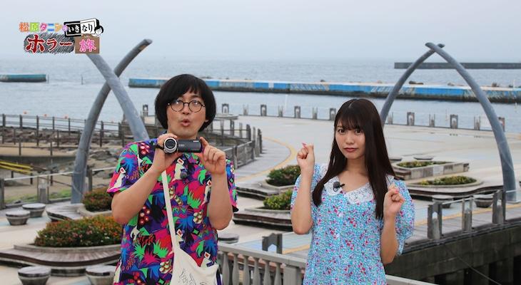 「松原タニシのいきなりホラー旅」に出演する松原タニシ(左)と松下玲緒菜(右)。