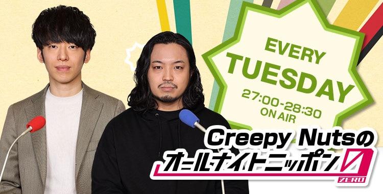 「Creepy Nutsのオールナイトニッポン0(ZERO)」
