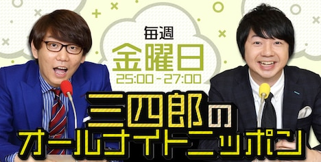 「三四郎のオールナイトニッポン」