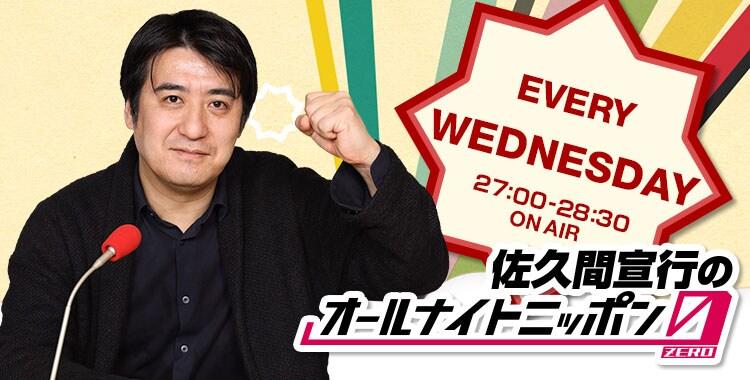 「佐久間宣行のオールナイトニッポン0(ZERO)」