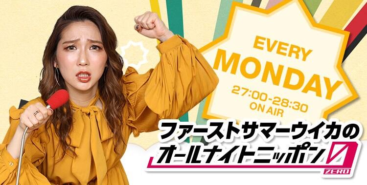 「ファーストサマーウイカのオールナイトニッポン0(ZERO)」