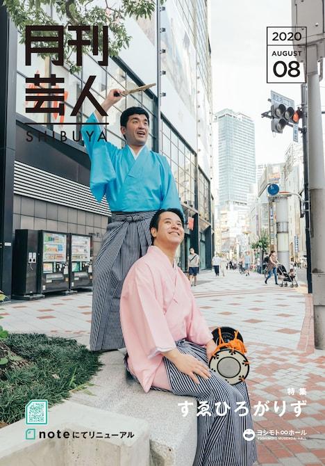 「月刊芸人SHIBUYA」8月号で特集されるすゑひろがりず。