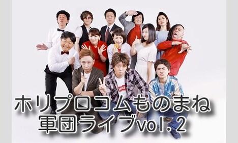 「ホリプロコムものまね軍団ライブ vol.2」メインビジュアル