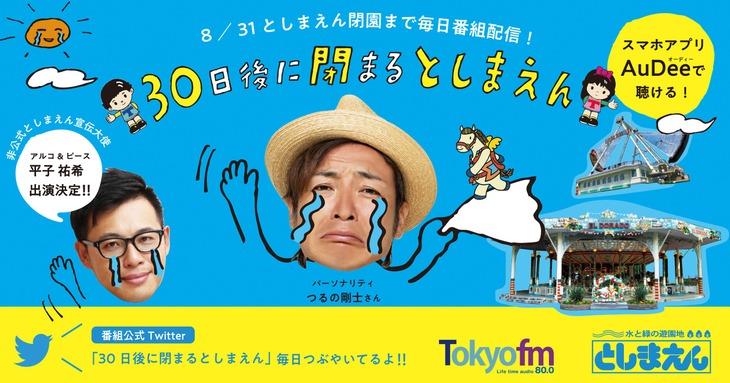 アルコ&ピース平子が不定期ゲストとして出演する配信限定番組「30日後にしまるとしまえん」イメージ。