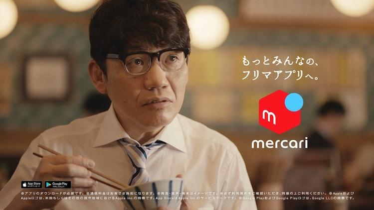 「メゾンメルカリ」シリーズの新CM「おくる・もらう」編に出演する、ずん飯尾。