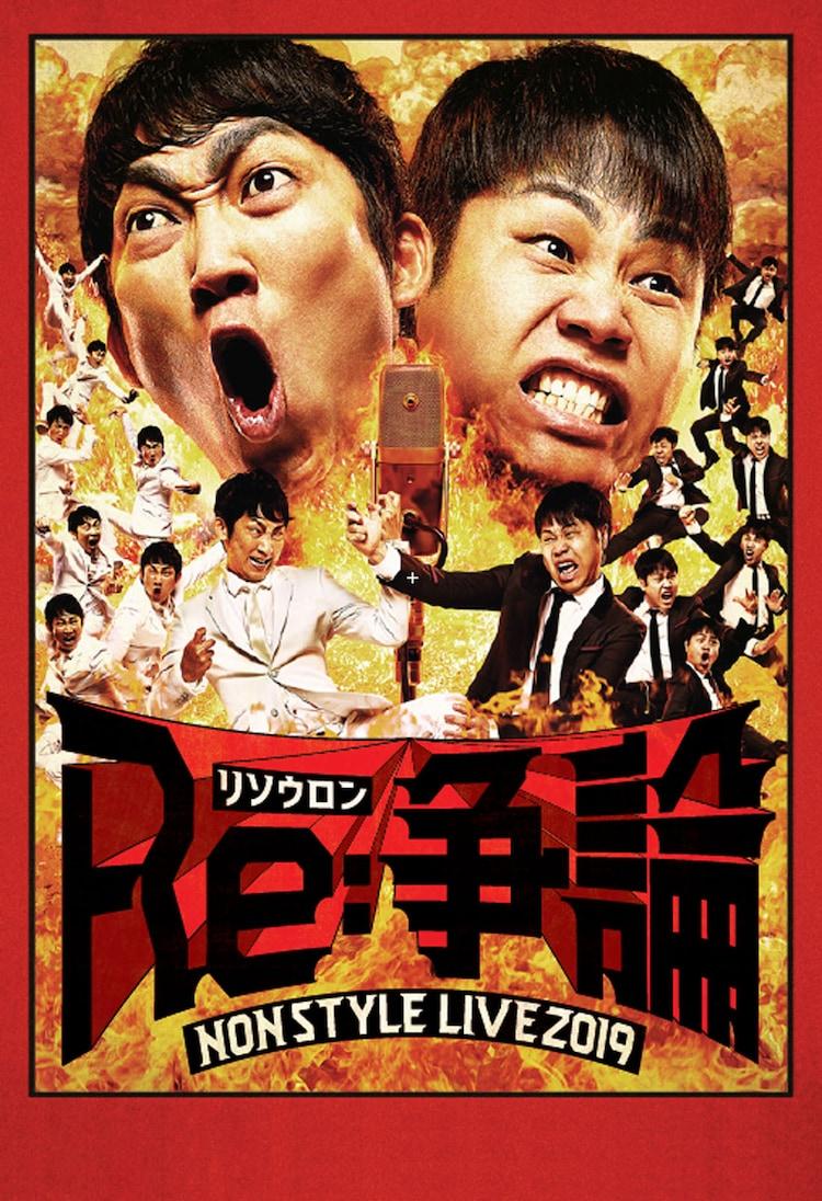 DVD「NON STYLE LIVE Re:争論~リソウロン~」ポストカード