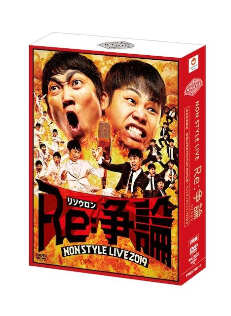 「NON STYLE LIVE Re:争論~結成20周年PREMIUM BOX」のパッケージ。
