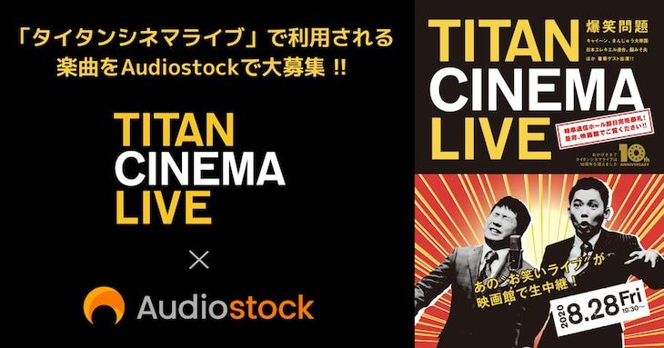 「タイタンシネマライブ コラボ楽曲募集コンテスト」