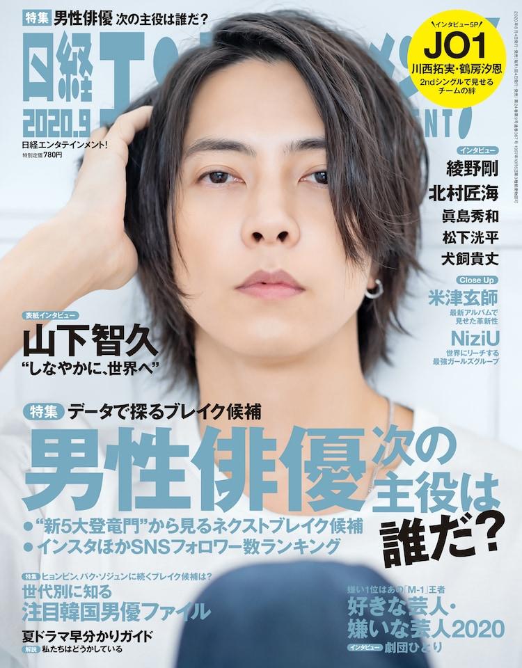 「日経エンタテインメント!」2020年9月号の表紙。