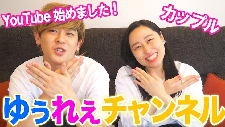 YouTubeチャンネル「丸山礼と土佐有輝」より。
