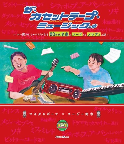 「ザ・カセットテープ・ミュージックの本 ~つい誰かにしゃべりたくなる80年代名曲のコードとかメロディの話~」表紙