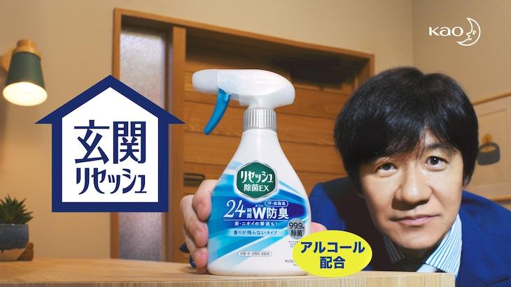 「リセッシュ除菌EX」の新CMに出演する内村光良。