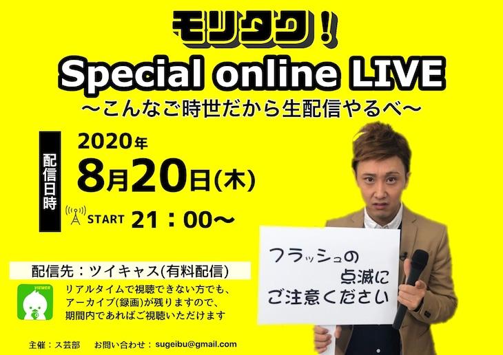 「モリタク!Special online LIVE  ~こんなご時世だから生配信やるべ~」告知ビジュアル