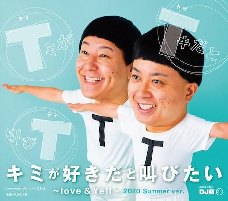 「キミが好きだと叫びたい Love & Yell ~ mixed by DJ 和 ~」夏季限定ジャケット。