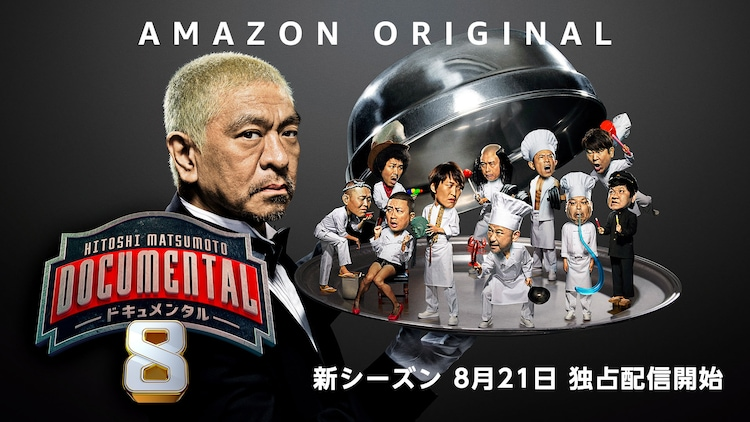 「HITOSHI MATSUMOTO Presents ドキュメンタル」シーズン8の新キービジュアル