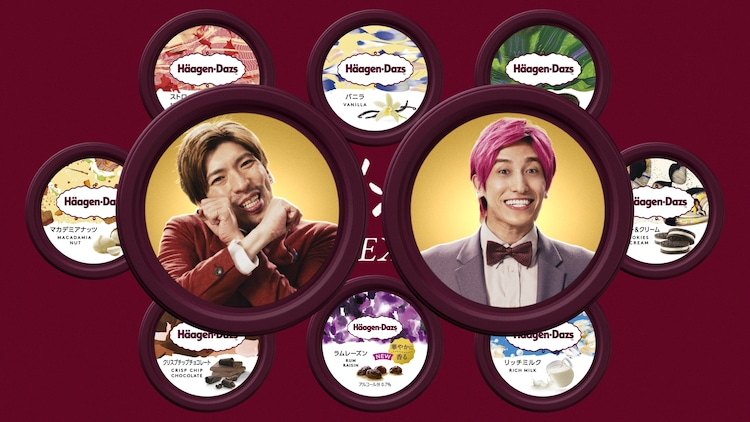 WebCM「ハーゲンチョイス with EXIT」より。