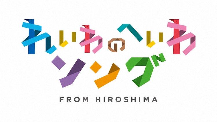 「れいわのへいわソング FROM HIROSHIMA」ロゴ (c)NHK