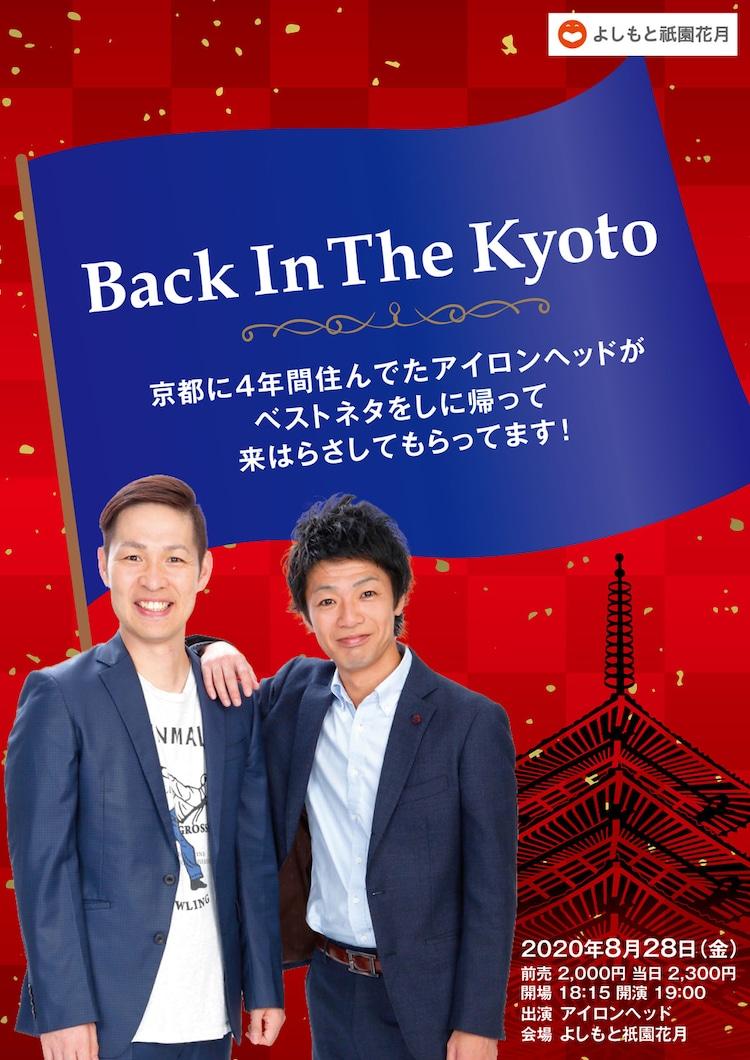 「Back In The Kyoto 京都に4年間住んでたアイロンヘッドがベストネタをしに帰って来はらさしてもらってます!」チラシ