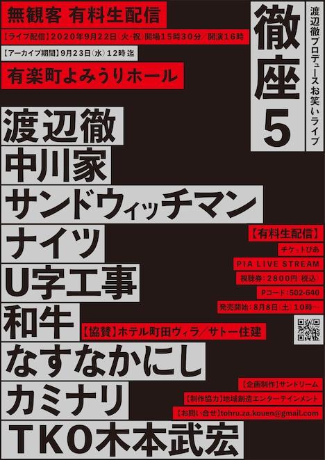 「徹座5 渡辺徹プロデュースお笑いライブ2020」チラシ