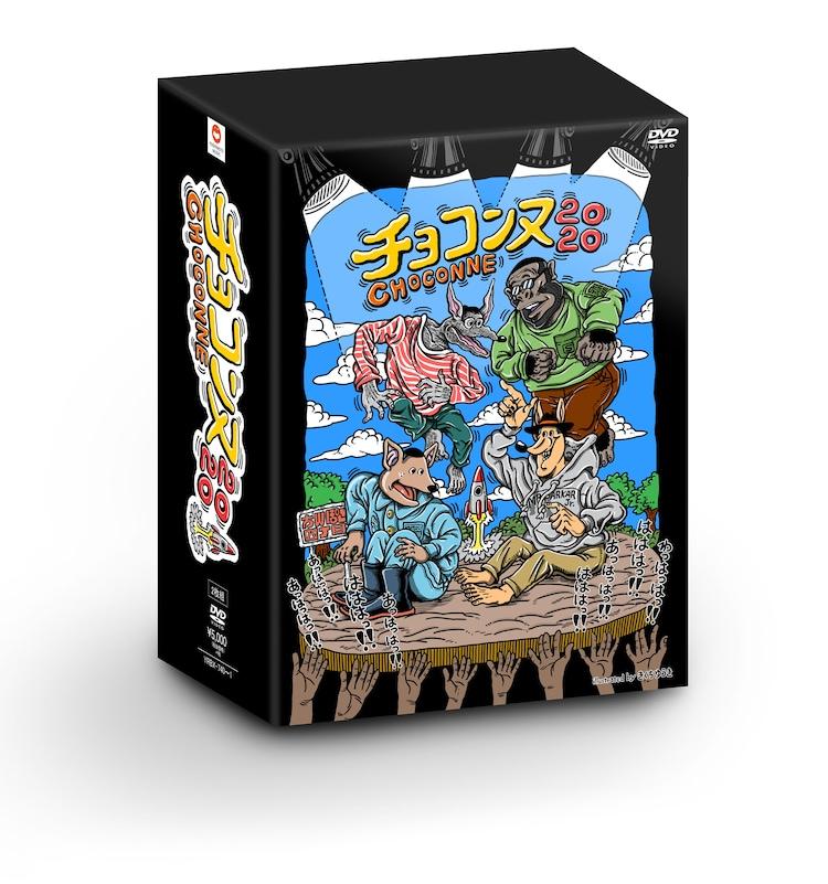 DVD「チョコンヌ2020」初回生産限定BOXのパッケージ。
