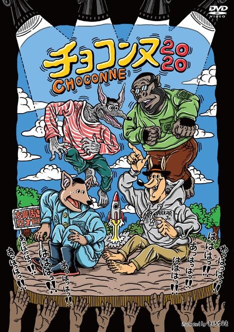 DVD「チョコンヌ2020」ジャケット