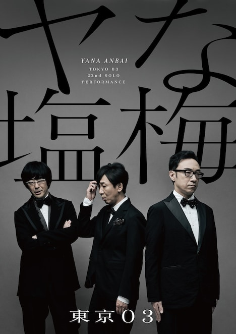 「第22回東京03単独公演『ヤな塩梅』」公演キービジュアル。