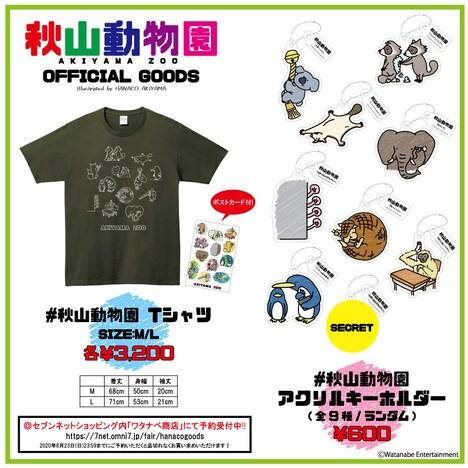 「秋山動物園」グッズのイメージ。