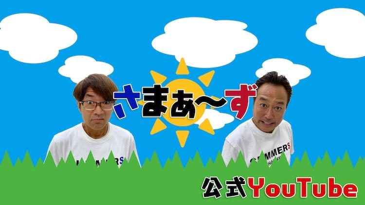 「さまぁ~ずチャンネル!」メインカット