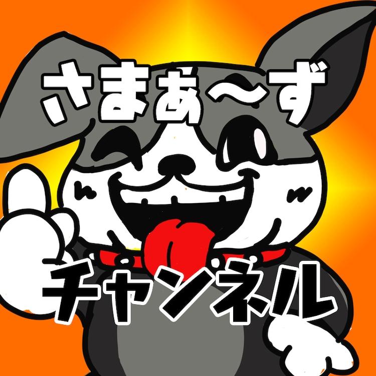 「さまぁ~ずチャンネル!」イメージ