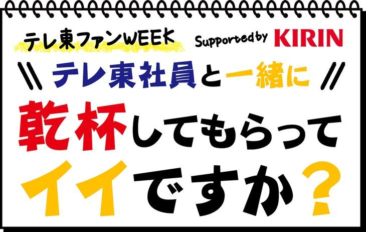 「テレ東ファンWEEK supported by KIRIN テレ東社員と一緒に乾杯してもらってイイですか?」ロゴ