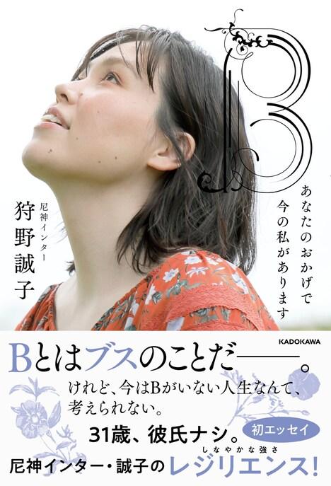 尼神インター誠子著「「B あなたのおかげで今の私があります」表紙(帯あり)