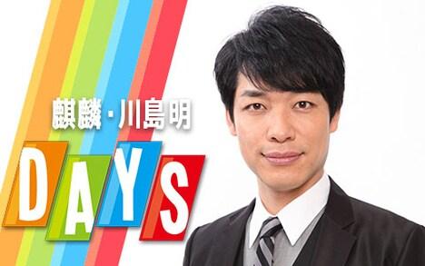 「麒麟・川島明DAYS」キービジュアル