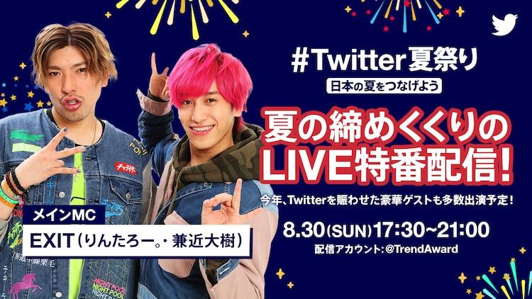 「#Twitter夏祭り」イメージ