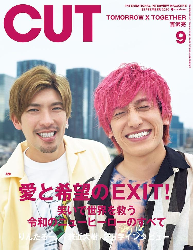 「CUT」2020年9月号表紙を飾るEXIT。