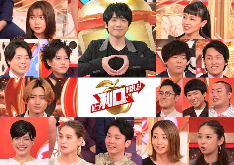 バラエティ特番「ひとつ利口になりました!」の出演者たち。(c)TBS